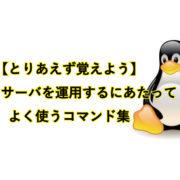 【とりあえず覚えよう】 Linuxサーバを運用するにあたってよく使うコマンド集