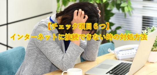 【チェック項目6つ】 インターネットに接続できない時の対処方法