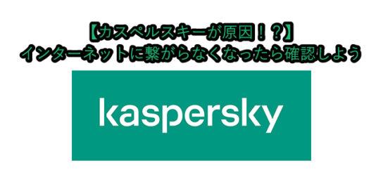 【カスペルスキーが原因!?】インターネットに繋がらなくなったら確認しよう