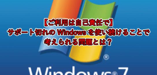 【ご利用は自己責任で】 サポート切れのWindowsを使い続けることで 考えられる問題とは?