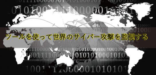 ツールを活用して世界のサイバー攻撃を監視する