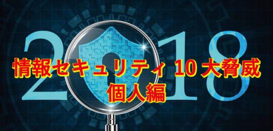 2018年情報セキュリティ10大脅威個人編