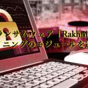 ランサムウェア「Rakhni」マイニングのモジュールを追加