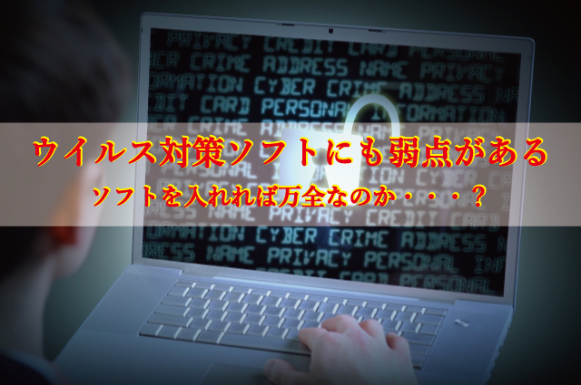 ウイルス対策ソフトにも弱点がある