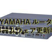 YAMAHAルータファームウェア更新手順