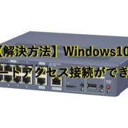 Windows10リモートアクセス接続ができない時の解決方法