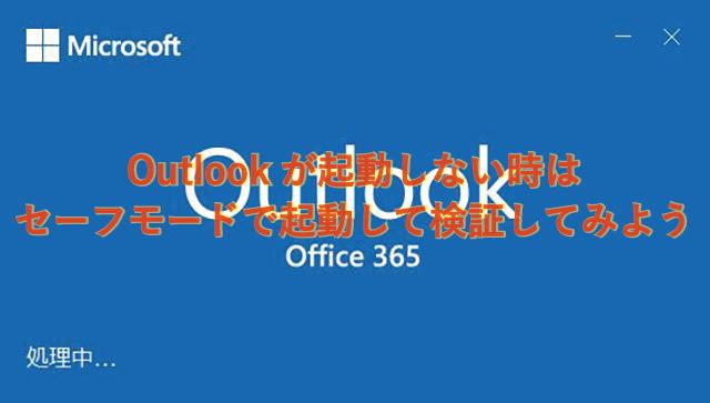 Outlookが起動しないときはセーフモードで起動して検証してみよう