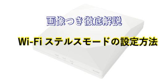 Wi-FiのSSIDを端末に表示させない方法