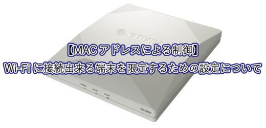 【MACアドレスによる制御】 Wi-Fiに接続出来る端末を限定するための設定について