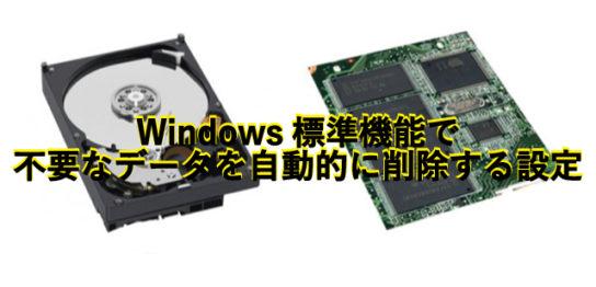 Windows標準機能で不要なデータを自動的に削除する方法