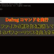 デフラグコマンドでファイルの断片化を解消する