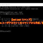 【net user コマンド】 Windowsユーザアカウントをコマンドから作成/削除する