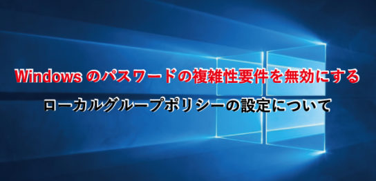 Windowsのパスワードの複雑性を変更する方法