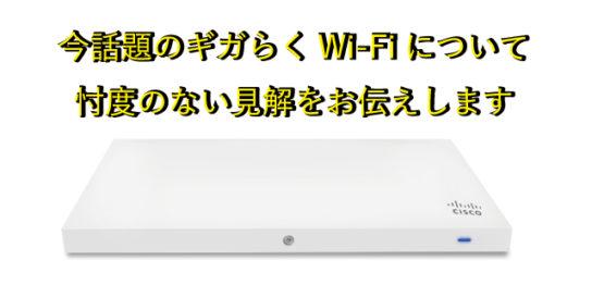 ギガらくWi-Fiについて忖度のない見解