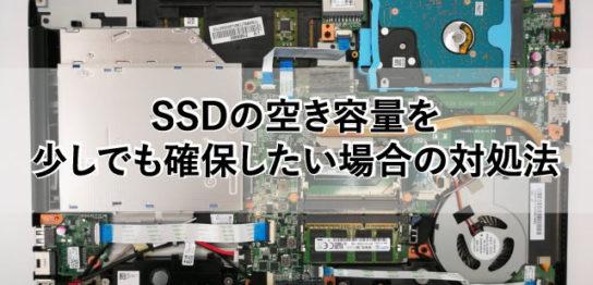 SSDの容量を少しでも確保したい場合の対処方法