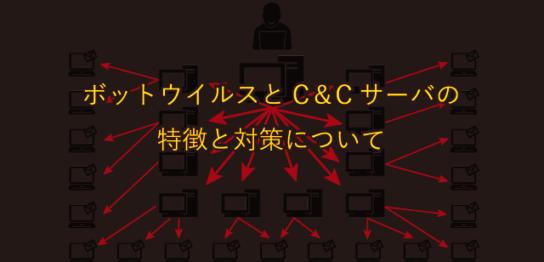 ボットウイルスとC&Cサーバの特徴と対策について