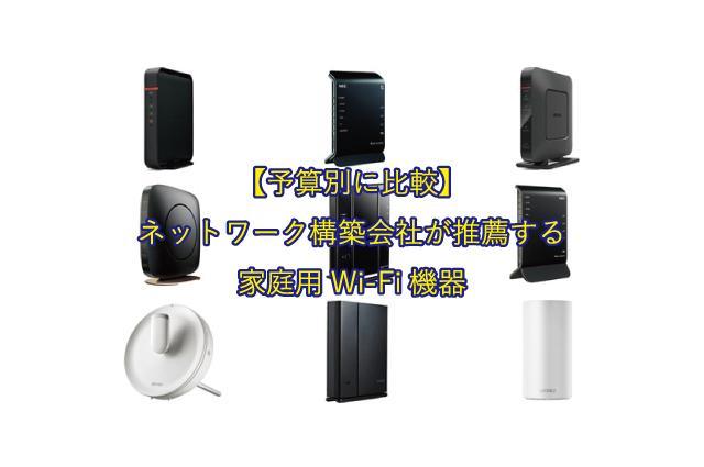 【予算別に比較】 ネットワーク構築会社が推薦する 家庭用Wi-Fi機器