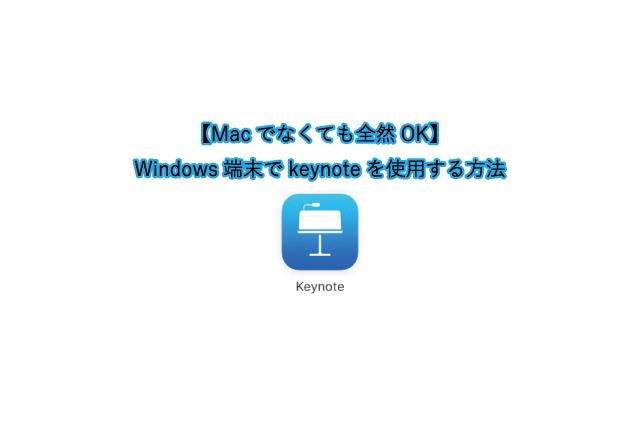 【Macでなくても全然OK】Windows端末でkeynoteを使用する方法