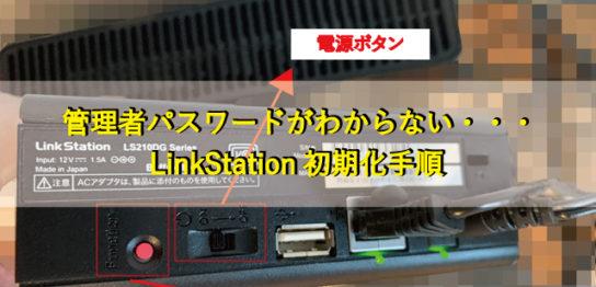 管理者パスワードが分からない。LinkStationの初期化方法