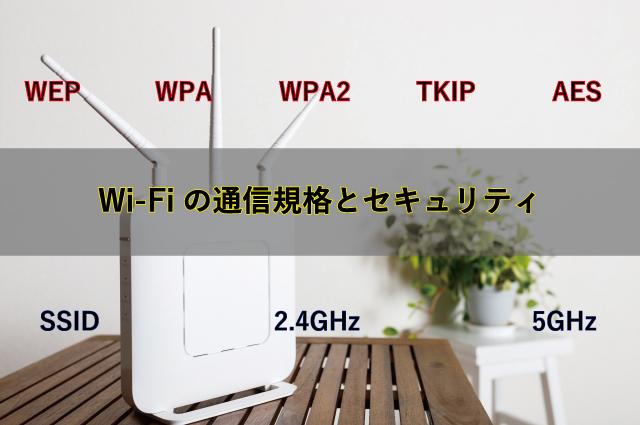 Wi-Fiの通信規格とセキュリティ
