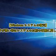【Windowsシステムの復元】 PCの調子が悪い時はシステムの以前の状態に戻してみよう