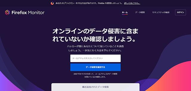 FirefoxMonitorイメージ