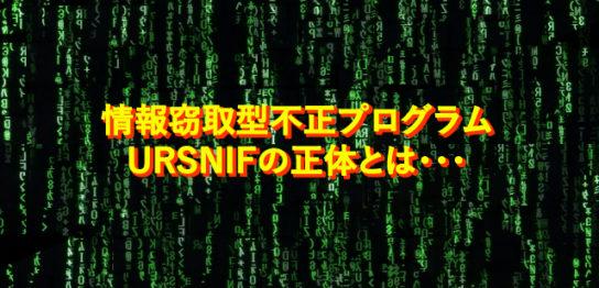 情報窃取型不正プログラム「URSNIF」とは?