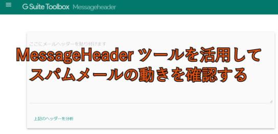 MessageHeaderツールを活用してスパムメールの動きを確認する