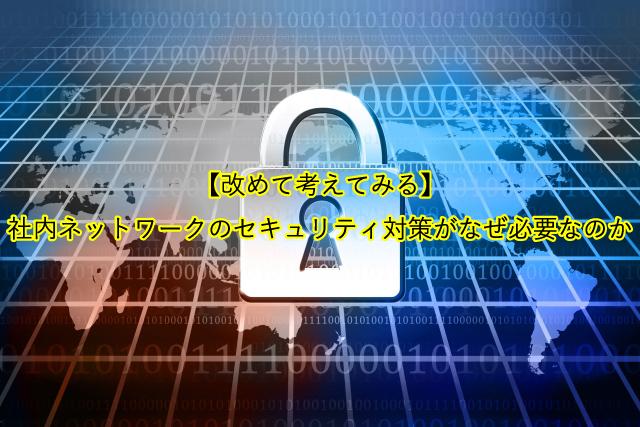 【改めて考えてみる】 社内ネットワークのセキュリティ対策がなぜ必要なのか
