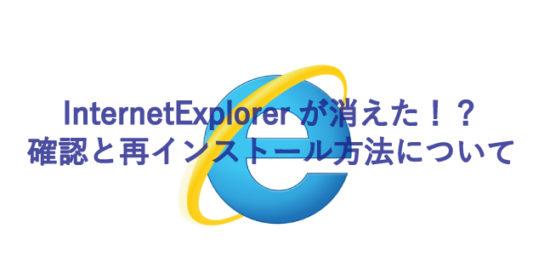 InternetExplorerが消えた時の確認と対処方法