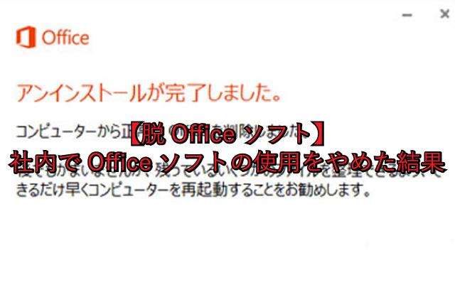 【脱Officeソフト】社内でOfficeソフトの使用をやめた結果・・・