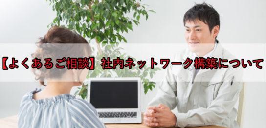 【よくあるご相談】社内ネットワーク構築について