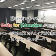 【初心者でもできる】G Suite for Educationの設定方法/TXTレコード追加によるドメイン所有権確認編-さくらレンタルサーバ-