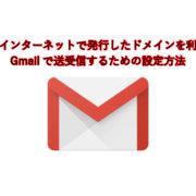 さくらインターネットで発行したドメインを利用してGmailで送受信するための設定方法