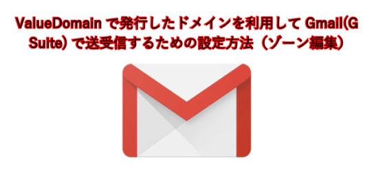 ValueDomainで発行したドメインを利用してGmail(G Suite)で送受信するための設定方法(ゾーン編集)