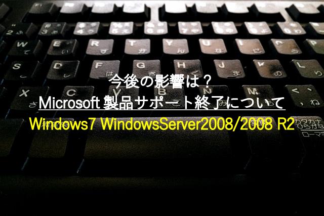 今後の影響は?Microsoft製品サポート終了について