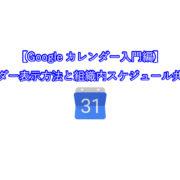 【Googleカレンダー入門編】 カレンダー表示方法と組織内スケジュール共有方法
