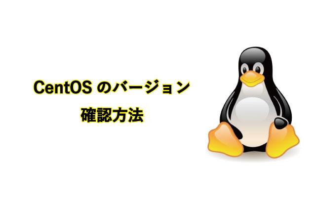 CentOSのバージョン確認方法