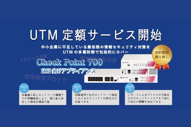 UTM定額サービスについて