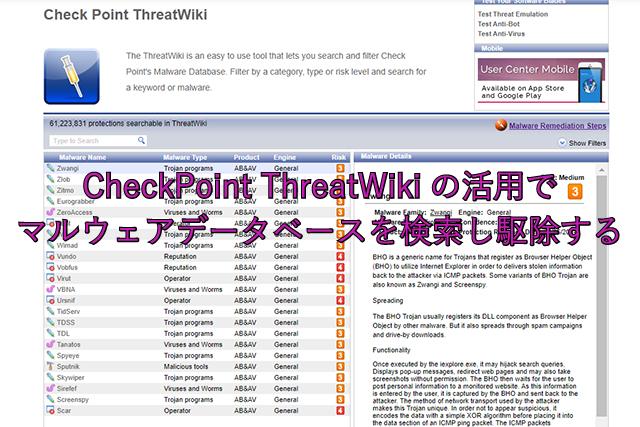 CheckPoint ThreatWikiの活用でマルウェアデータベースを検索し駆除する