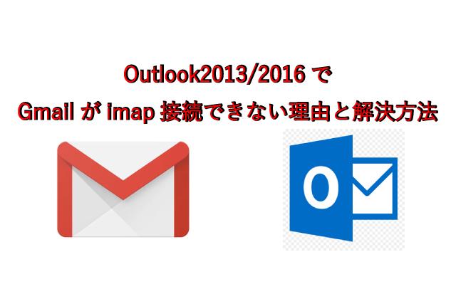 Outlook2013/2016でGmailがimap接続できない理由と解決方法