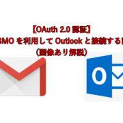 【OAuth 2.0認証】GSSMOを利用してOutlookと接続する設定(画像あり解説)