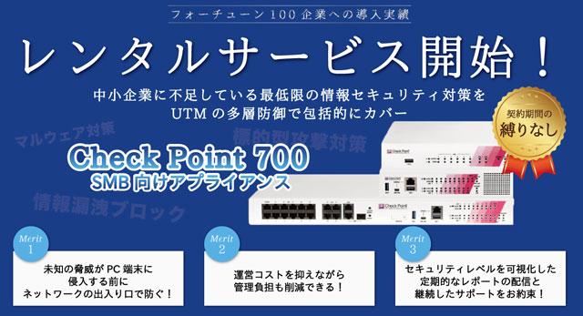 UTM定額レンタルサービス開始