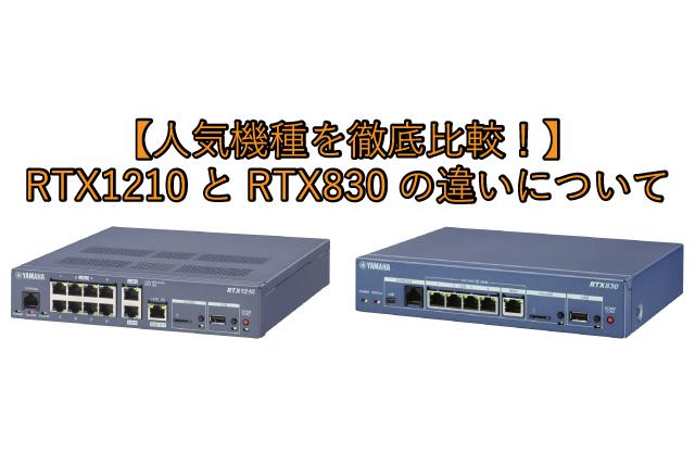 【人気機種を徹底比較!】 RTX1210とRTX830の違いについて