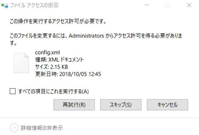 C:ドライブ内のプログラム系のデータが削除できないときの対処法