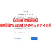 【Gmailは超安全】2段階認証機能でGmailのセキュリティを強化する