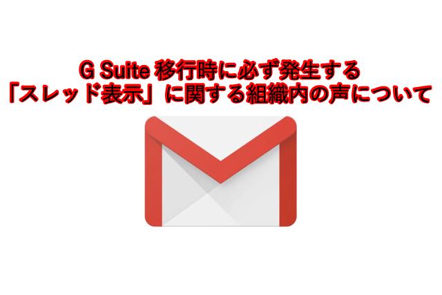 G Suite移行時に必ず発生する 「スレッド表示」に関する組織内の声について