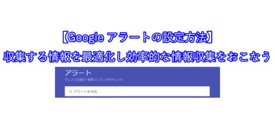 【Googleアラートの設定方法】 収集する情報を最適化し効率的な情報収集をおこなう