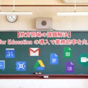 【教育現場の課題解決】 G Suite for Educationの導入で業務効率を向上させる