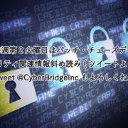 【毎週第2火曜日はパッチ・チューズデー】 セキュリティ関連情報斜め読み(ツイートより抜粋) Tweet @CyberBridgeInc もよろしくね♪